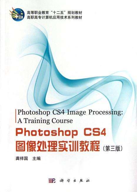 Photoshop_CS4图像处理实训教程(第三版)