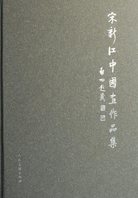 宋新江中国画作品集