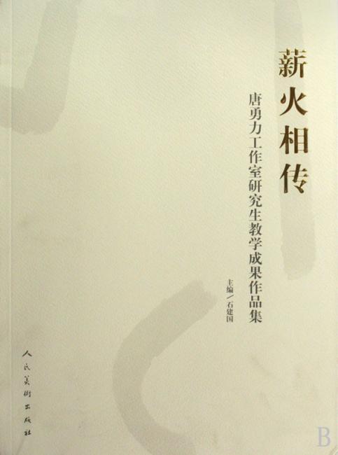 薪火相传.唐勇力教学成果作品集