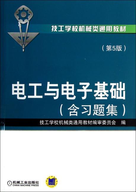 电工与电子基础 第5版(含习题集)(技工学校机械类通用教材)