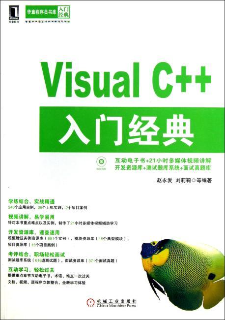 Visual C++入门经典(华章程序员书库入门经典,学练结合实战精通,视频讲解易学易懂,互动学习轻松过关。)