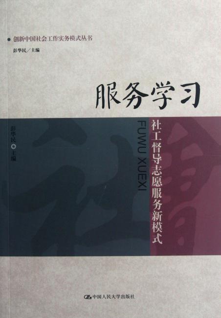 服务学习:社工督导志愿服务新模式(创新中国社会工作实务模式丛书)