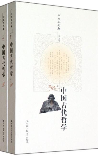 中国古代哲学(上下)(方立天文集 第九卷)