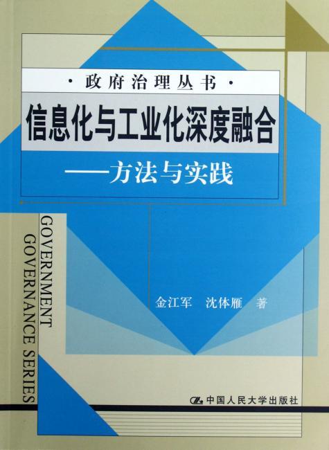 信息化与工业化深度融合——方法与实践(政府治理丛书)