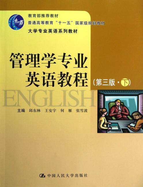"""管理学专业英语教程(第三版·下)(教育部推荐教材;""""十一五""""国家级规划教材;大学专业英语系列教材)"""