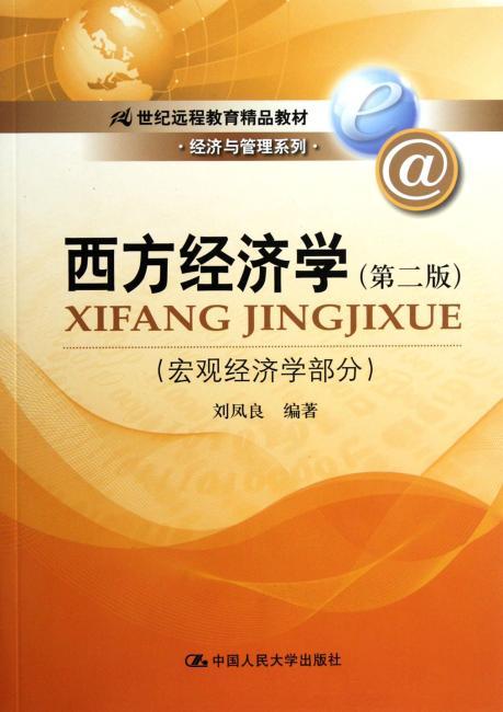 西方经济学(第二版)(宏观经济学部分)(21世纪远程教育精品教材·经济与管理系列)