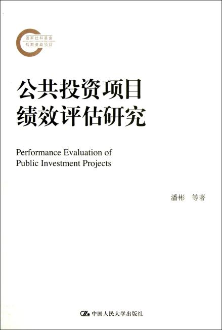 公共投资项目绩效评估研究(国家社科基金后期资助项目)
