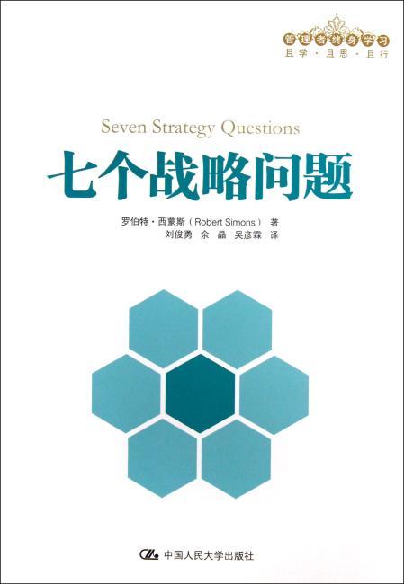 七个战略问题(管理者终身学习)