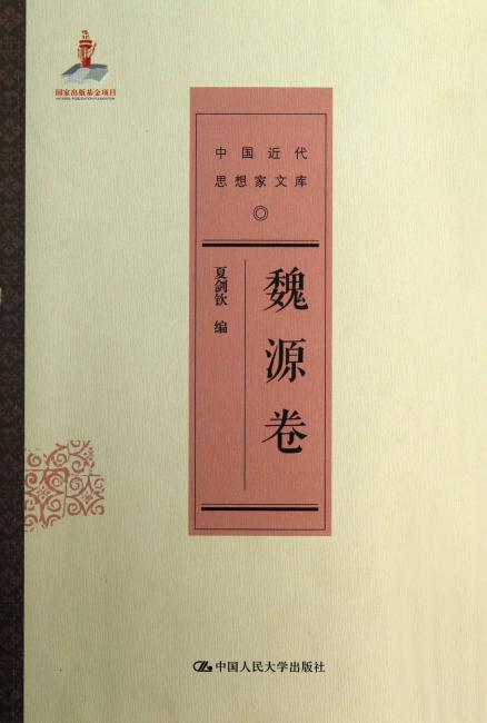 魏源卷(中国近代思想家文库)