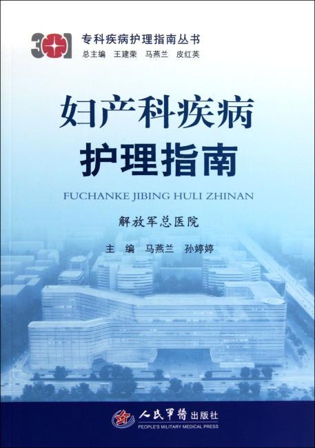 妇产科疾病护理指南.专科疾病护理指南丛书