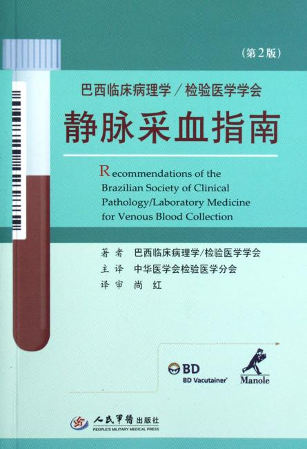 静脉采血指南(第二版).巴西临床病理学.检验医学学会