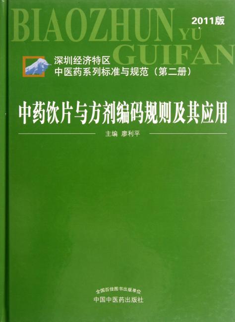 中药饮片与方剂编码规则及其应用*8--深圳经济特区中医药系列标准与规范(第二册)