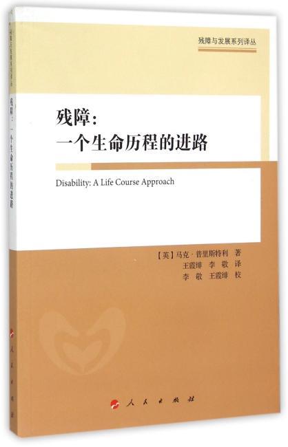 残障:一个生命历程的进路(残障与发展系列译丛)