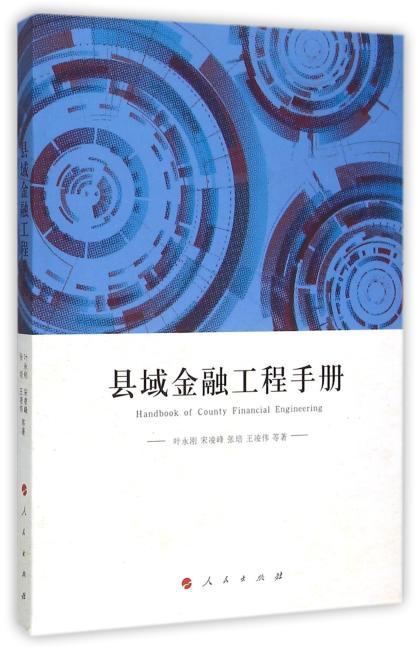 县域金融工程手册