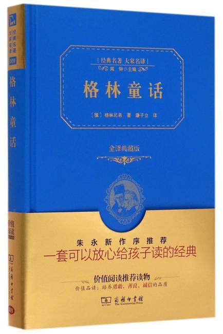 格林童话 (全译本)商务精装版