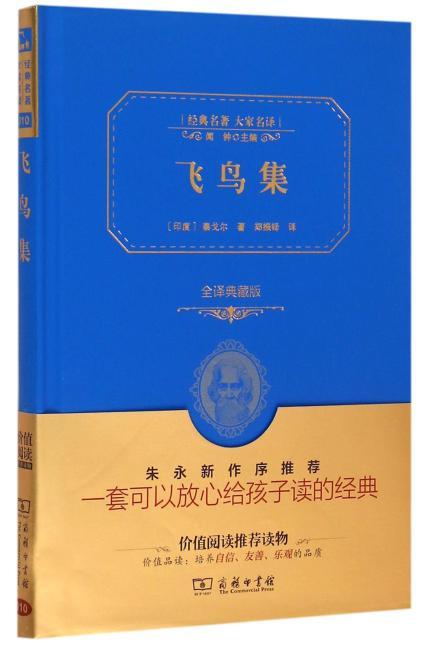 飞鸟集 (全译本)商务精装版