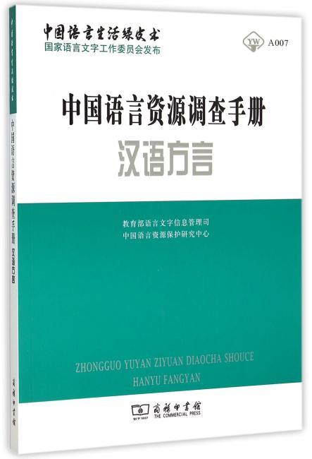 中国语言资源调查手册·汉语方言