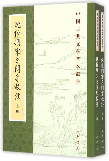 沈佺期宋之问集校注(中国古典文学基本丛书)(全2册)
