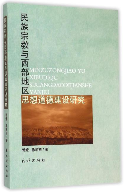 民族宗教与西部地区思想道德建设研究
