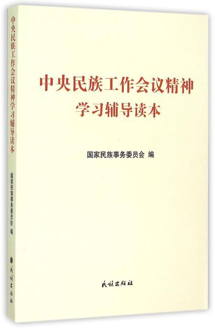 中央民族工作会议精神学习辅导读本