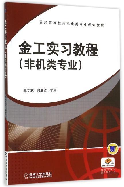 金工实习教程(非机类专业)