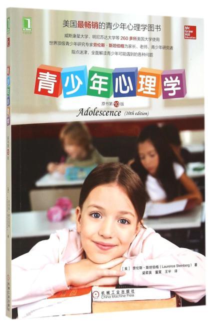 青少年心理学(原书第10版)(美国最畅销的青少年心理学图书,世界顶级青少年研究专家劳伦斯?斯坦伯格为家长、老师、青少年研究者指点迷津,全面解读青少年可能遇到的各种问题)