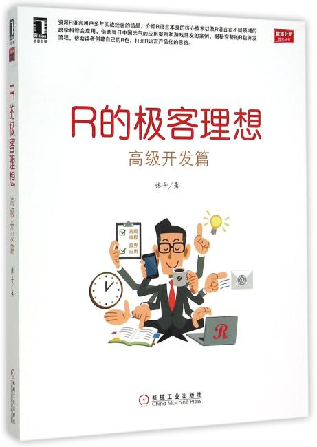 R的极客理想 高级开发篇(以R语言的高级编程为主,辅以跨界知识的综合运用,借助每日中国天气的应用案例和游戏开发案例,揭秘完整R包开发流程,帮助读者创建自己的R包,打开R语言产品化的思路)