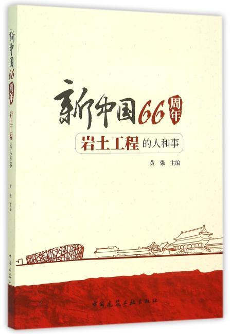 新中国66周年岩土工程的人和事
