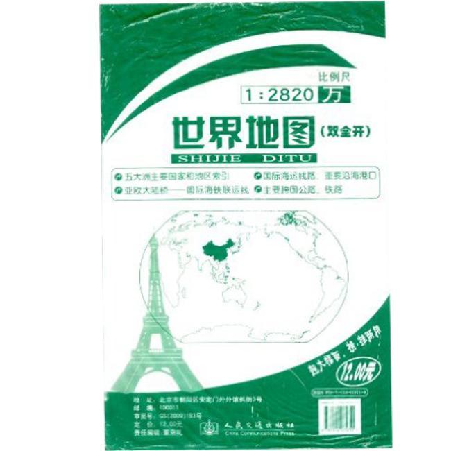 世界地图(双全开精装挂图)(2015版)