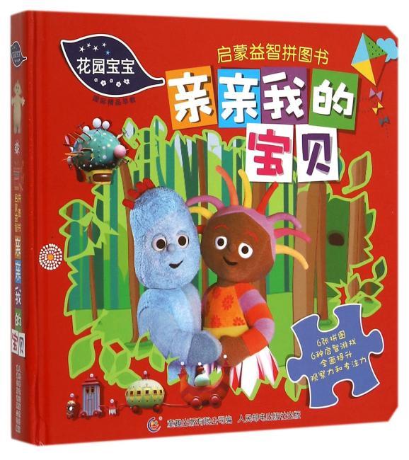 花园宝宝启蒙益智拼图书——亲亲我的宝贝