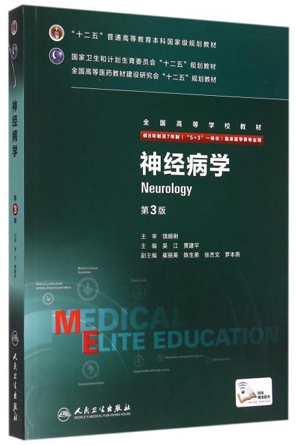 神经病学(第3版/八年制/配增值)