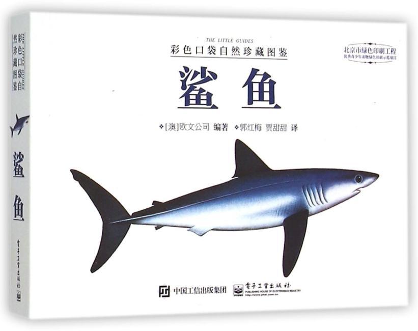 彩色口袋自然珍藏图鉴 鲨鱼(全彩)