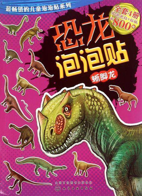 恐龙泡泡贴--蜥脚龙