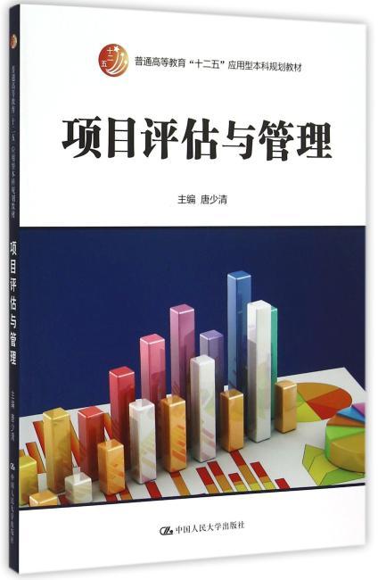 """项目评估与管理(普通高等教育""""十二五""""应用型本科规划教材)"""