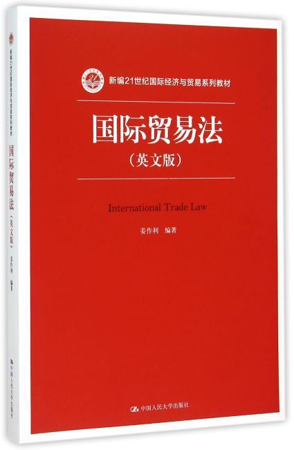 国际贸易法(英文版)(新编21世纪国际经济与贸易系列教材)