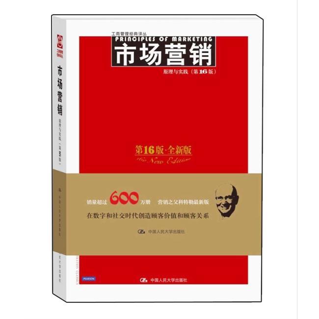 市场营销:原理与实践(第16版)营销管理大师科特勒经典著作最新版