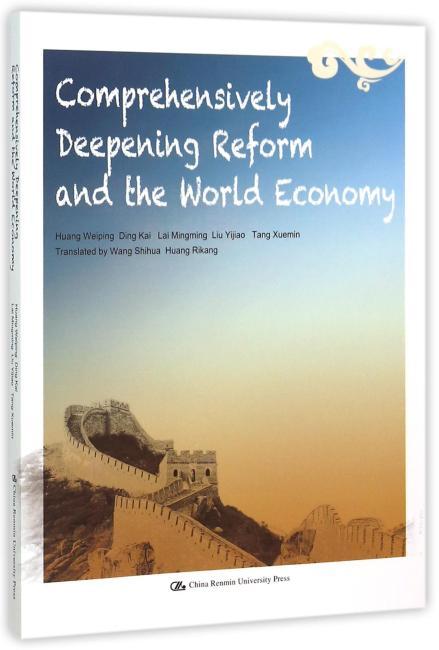 全面深化改革与世界经济(英文版)