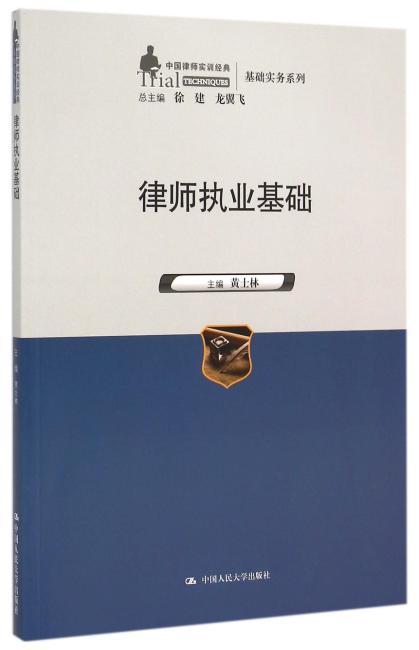 律师执业基础(中国律师实训经典·基础实务系列)