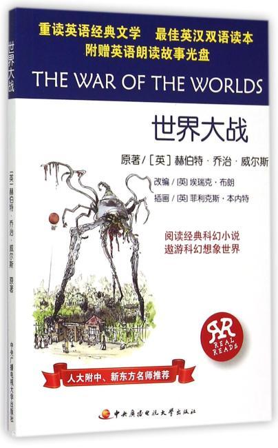世界大战(含英语朗读故事光盘1张)