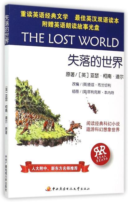 失落的世界(含英语朗读故事光盘1张)