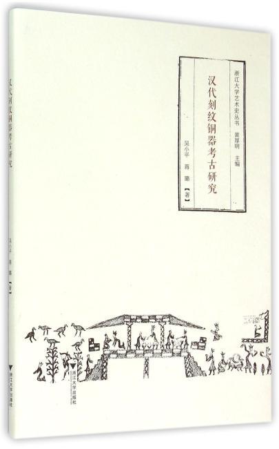 汉代刻纹铜器考古研究