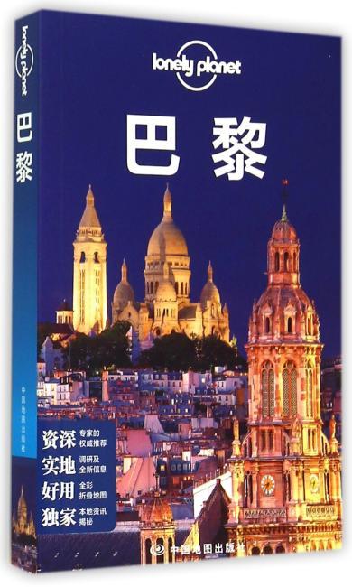 孤独星球Lonely Planet旅行指南系列:巴黎(2015年全新版)