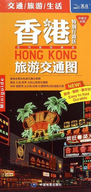 香港特别行政区旅游交通图