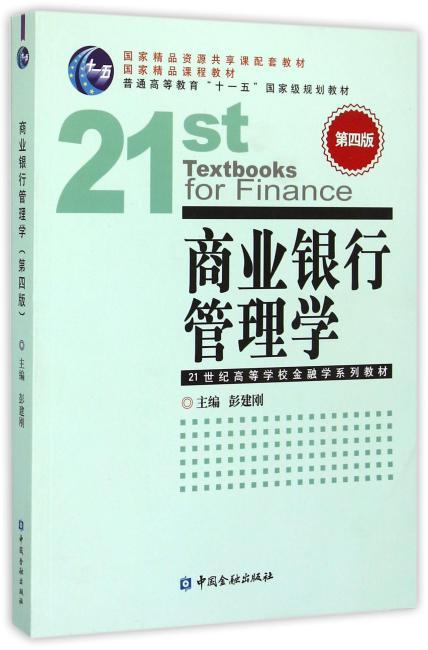商业银行管理学(第四版)