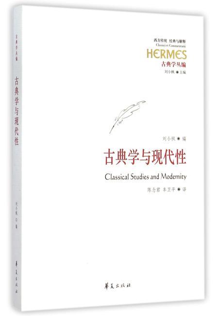 古典学与现代性(本书选择的三篇文献有助于让我们看到西方古典学的现代品质)