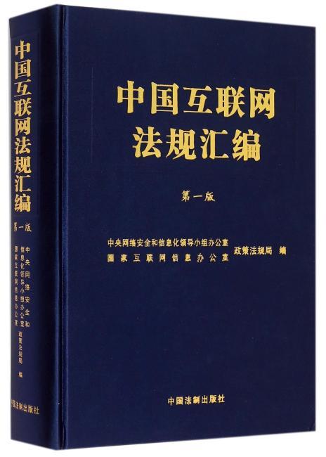 中国互联网法规汇编(精装)