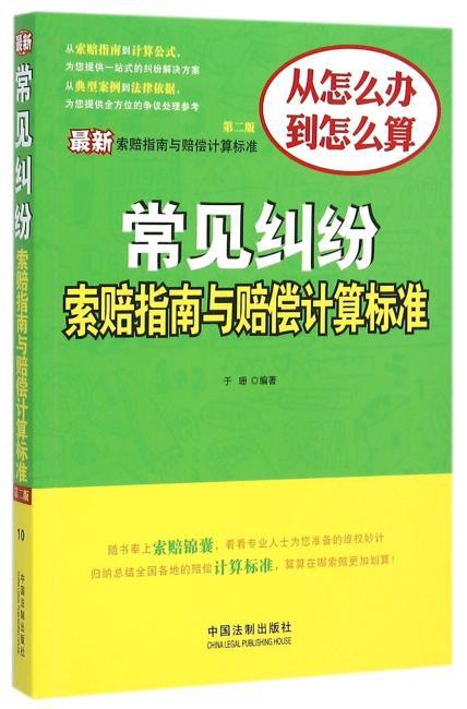 最新常见纠纷索赔指南与赔偿计算标准(第二版)