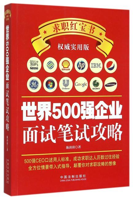 世界500强企业面试笔试攻略