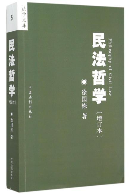 民法哲学(增订版)