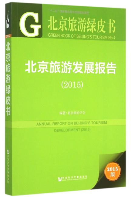 北京旅游绿皮书:北京旅游发展报告(2015)